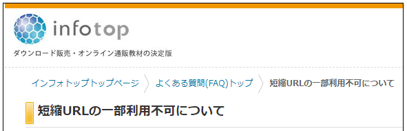 URL短縮システム・短縮利用不可.PNG